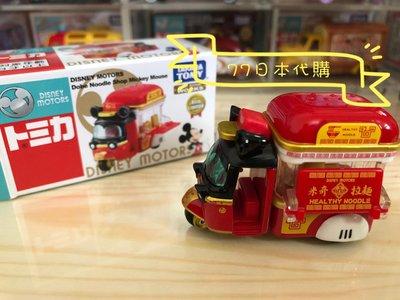 【77日本現貨】日版 TOMICA SHOP 限定 迪士尼 米奇 拉麵 三輪車