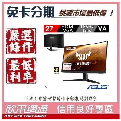 華碩TUF Gaming VG27VH1B 27吋 165Hz 曲面電競螢幕 學生分期 無卡分期 免卡分期 【我最便宜】 新北市