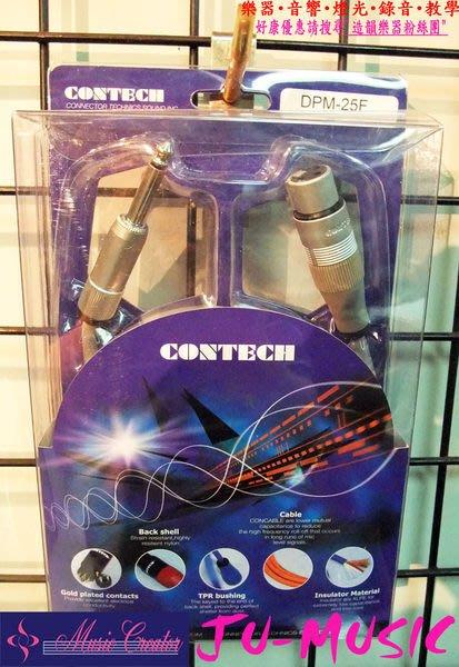 造韻樂器音響- JU-MUSIC - CONTECH 頂級 麥克風線 進口麥克風線 6米(約20呎)