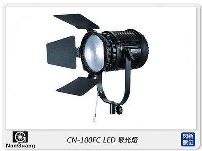 ☆閃新☆NANGUANG 南冠 CN-100FC LED 聚光燈 (公司貨) 補光燈 攝影燈 機頂 亮度 色溫可調