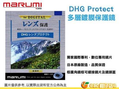 @3C 柑仔店@ 送拭鏡布 Marumi DHG Protect 40.5mm 40.5 薄框多層鍍膜保護鏡 公司貨