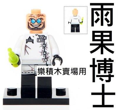 661樂積木【當天出貨】欣宏 雨果博士...