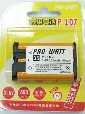 【通訊達人】 Panasonic 副廠電池 PRO-WATT P107/P-107_(相容HHR-P107) 3.6V 650mA