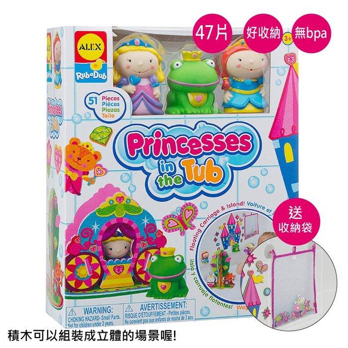 【綠寶貝】送吸盤收納袋 ALEX 公主童話 洗澡玩具貼貼樂 47+3件組 送三隻噴水娃娃 送禮盒裝 美國公司貨代購 正品