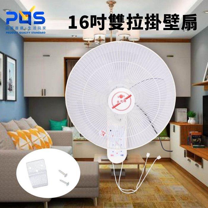 16吋 雙拉 掛壁扇 永用牌 MIT 安靜型  電風扇 涼風扇 FC-216S 壁掛 循環扇 台南PQS