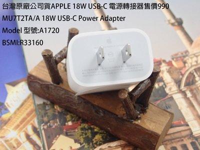現貨 Apple 蘋果18W USB-C 電源轉接器(MU7T2TA/A)充電頭 旅充頭