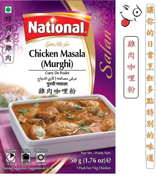 {100%純} 雞肉咖哩粉 Chicken Masala (50公克) (歡迎批發)