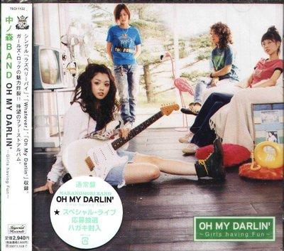 K - 中ノ森BAND - Oh My Darlin' ~ Girls having Fun - 日版 - NEW