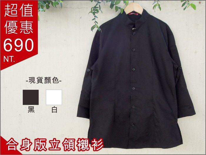 合身版立領襯衫☆餐飲外場服B1