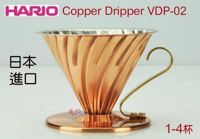 【ROSE 玫瑰咖啡館】Hario VDP-02 銅製濾杯  濾器  手沖 1-4人 日本原裝進口