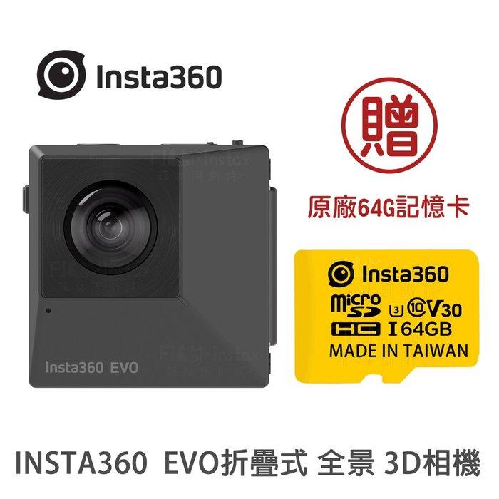 [台灣公司貨]INSTA 360【EVO 折疊式全景裸眼 3D 相機】 全景攝影 環景 EVO 贈記憶卡 菲林因斯特