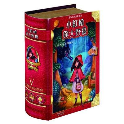 大安殿實體店面 免運 小紅帽與大野狼 Little Red Riding Hood  童話遊戲系列 繁體中文正版益智桌遊