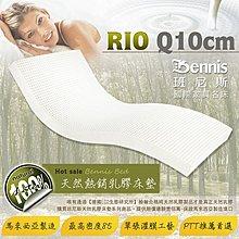 【班尼斯國際名床】~【單人加大3.5x6.2尺x10cm】100%馬來西亞頂級天然乳膠床墊~上下雙護膜!