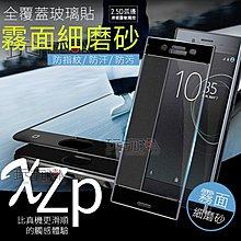 ❤現貨❤SONY  XZPremium XZP 滿版全膠霧面磨砂鋼化玻璃保護貼 疏水疏油