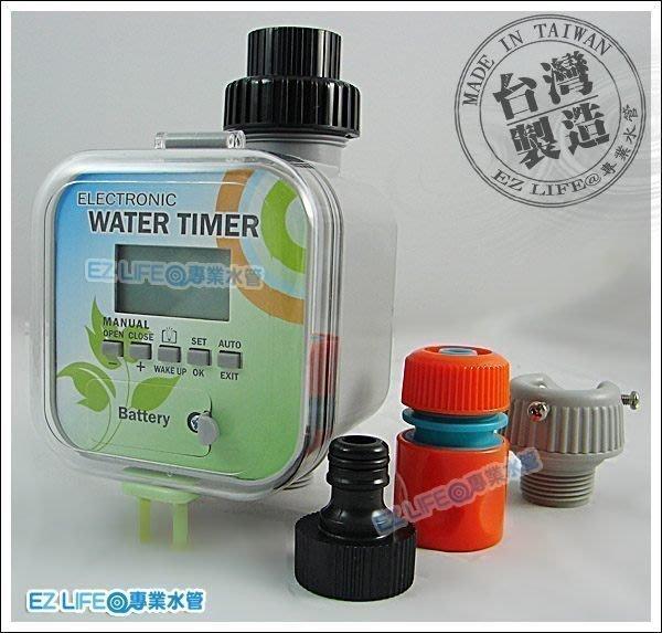 【EZ LIFE@專業水管】TS-B太陽能充電自動澆水定時器,8段定時,自動灑水內建循環模式