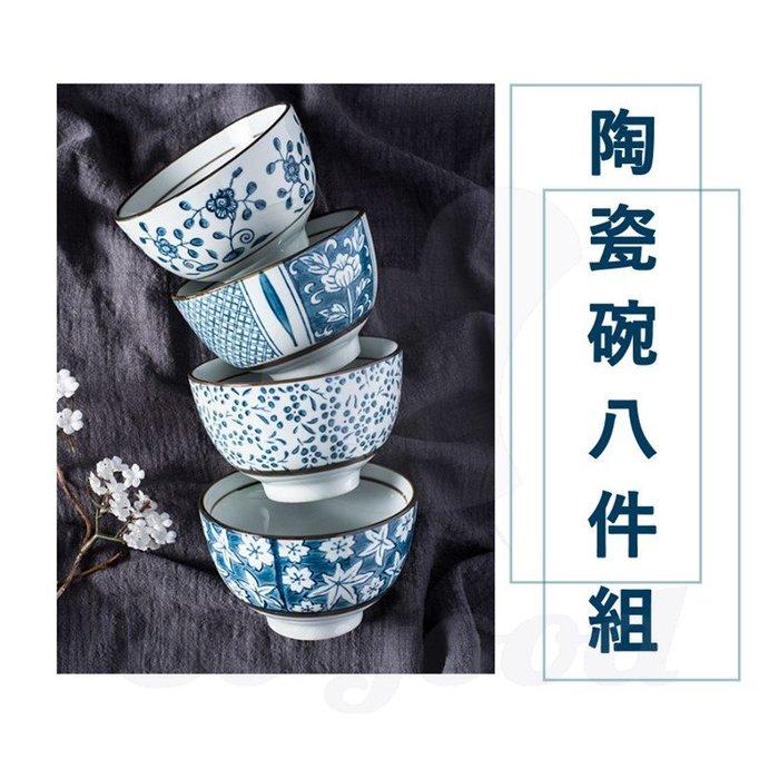 陶瓷碗8件組-陶瓷碗套裝 日式飯碗 湯碗 沙拉碗 小菜碗 萬用瓷器碗[好餐廳_SoGoods優購好]