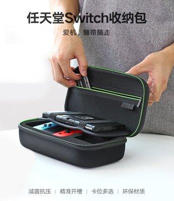 Switch保護包-任天堂收納套 遊戲機抗壓硬殼包 Switch收納包(大款)_☆找好物FINDGOODS☆