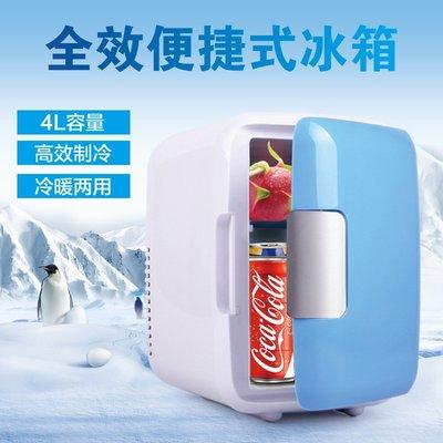 廠家直銷 4L迷你車載小冰箱 車家兩用冷藏保鮮 加熱保溫車載冰箱