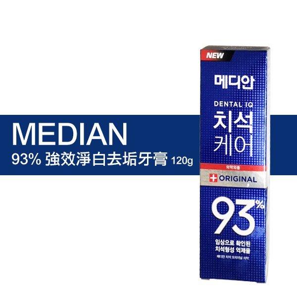 小紅帽美妝- 韓國 MEDIAN 93%強效潔淨去垢去漬牙膏 120g【V996053-01】