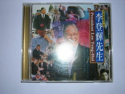 中華民國台灣前總統李登輝先生ROC Taiwan Ex President Lee Teng Hui CD R光碟