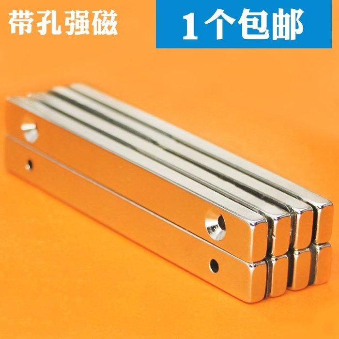 極有家磁鐵強磁吸鐵石長方形100x10x5帶孔3強力磁鐵磁鋼釹鐵硼強磁鐵#磁鐵#掛鉤#吸鐵石#圓形方形