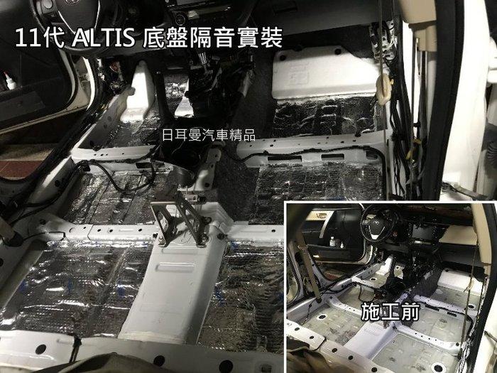 【日耳曼汽車精品】隔音 制震墊 11代 ALTIS 底盤隔音 後車廂隔音 實裝