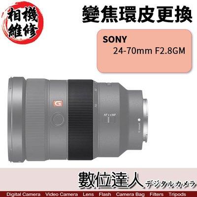 【數位達人相機維修】變焦環膠皮 SONY 24-70mm F2.8 GM SEL2470GM 對焦環橡膠