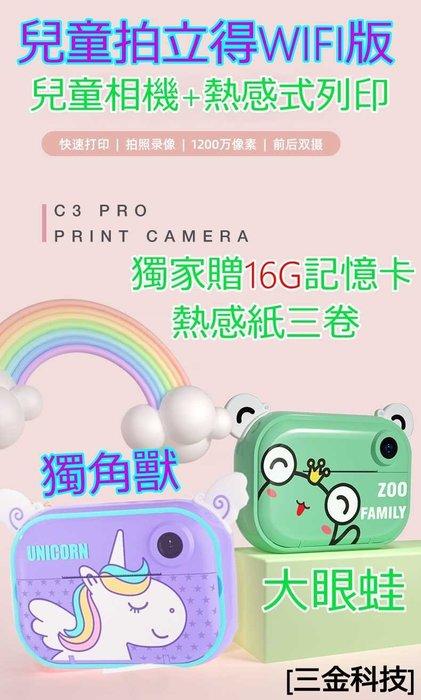 (現貨)兒童拍立得WIFI版 1200萬前後雙鏡頭 加贈16G記憶卡和3捲熱感紙捲 拍照 自拍 錄影 熱感列印都沒問題!