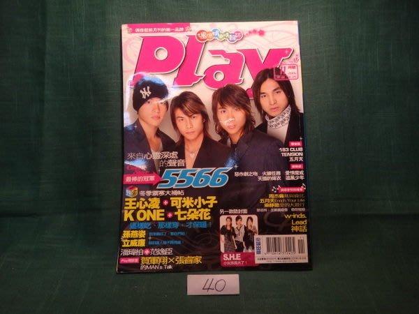 【愛悅二手書坊 22-21】偶像娛樂情報誌2004年11月號