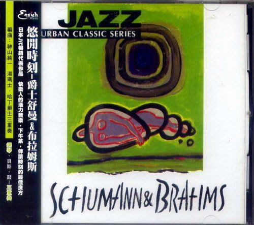 【音橋降價】悠閒時刻-爵士舒曼&布拉姆斯/ 湯瑪士哈丁爵士三重奏 / EN077