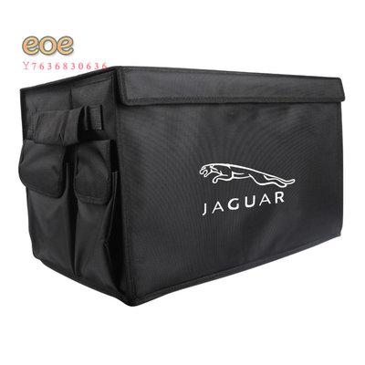 JAGUAR 積架 置物箱 XE XF XJ E-Pace F-Pace XJ6 Sportbrake 汽車折疊款收納盒