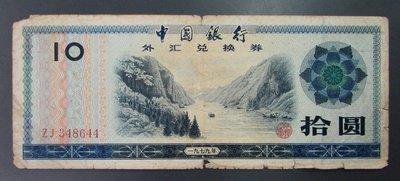 dp3347,1979年,中國銀行外匯兌換券 10元。