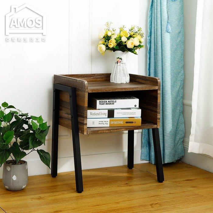 【DAA050】輕工業復古風疊層收納邊桌 Amos