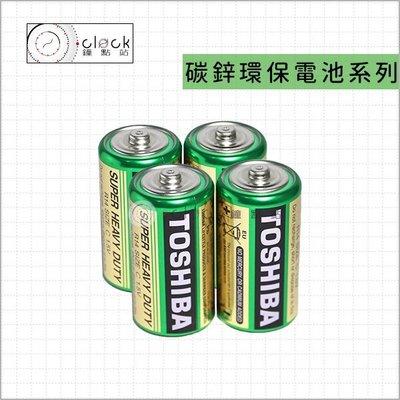 【鐘點站】TOSHIBA 東芝-2號電池4入 / 碳鋅電池 / 乾電池 / 環保電池