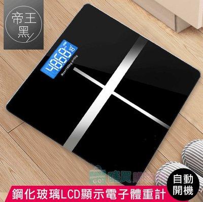鋼化玻璃LCD顯示電子體重計 體重機 電子秤 磅秤(0.2~180kg)
