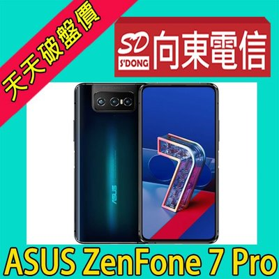 【向東電信南港忠孝店】ASUS ZENFONE 7 pro ZS671KS 8+256G 搭亞太499手機19500元