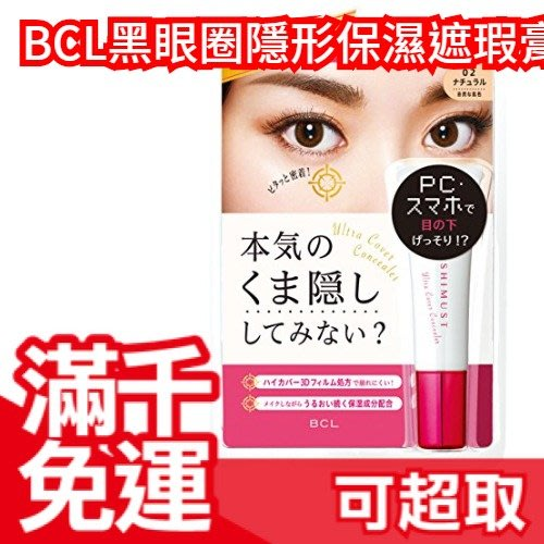 BCL 日本遮瑕膏 黑眼圈、斑點細紋掰掰  外型 自然色 ❤JP Plus+