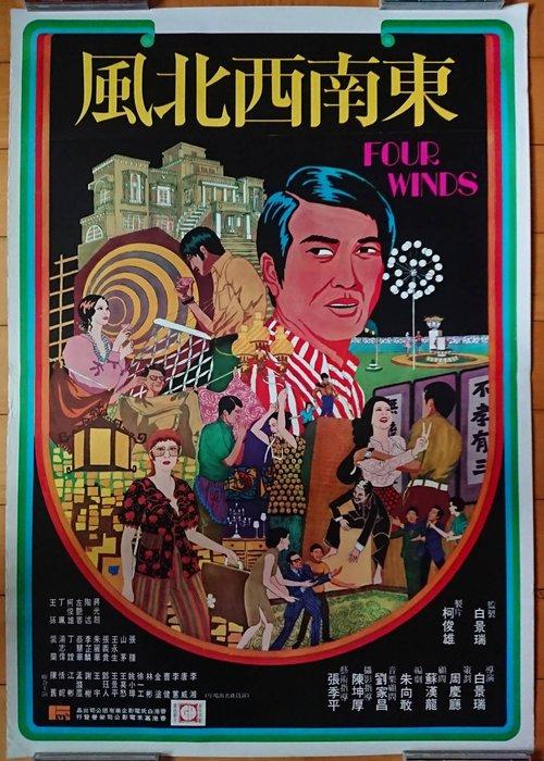 東南西北風 (Four Winds) - 白景瑞、柯俊雄、丁珮、左艷蓉 - 港台通用原版手繪電影海報 (1972年)