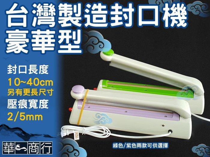🐉華一商行🐉༄ 豪華型 手壓式封口機 20公分 2mm壓痕 內有各種型號可選 贈電熱線組 熱封機 熱壓機 手壓封口