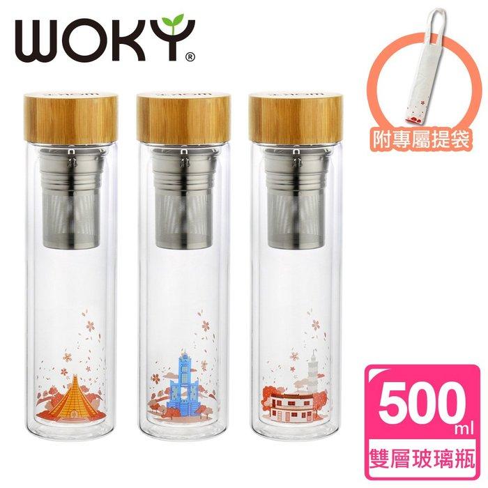 [送提袋] 遨遊城市 304不鏽鋼濾網雙層耐熱玻璃瓶 500ml 泡茶 隨行杯 防燙 【蘋果樹鍋】