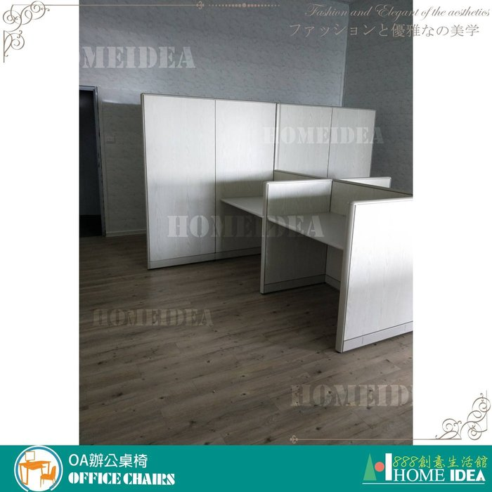 『888創意生活館』176-001-281屏風隔間高隔間活動櫃規劃$1元(23OA辦公桌辦公椅書桌l型會議桌)台南家具