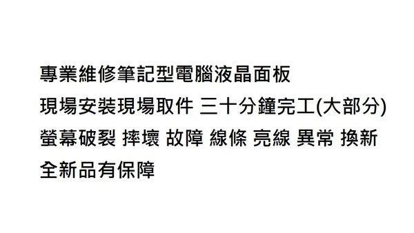 台北光華 快修((專業面板維修) 聯想 LENOVO ideapad 510s  液晶面板 摔壞故障 破裂 可升級廣視角