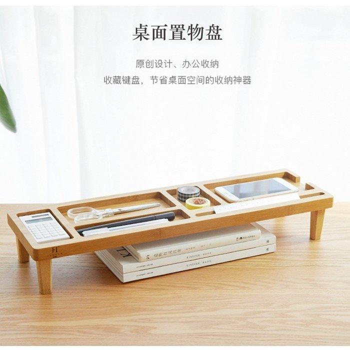 桌面置物架電腦增高架辦公桌收納鍵盤辦公室用品(胡桃木款)_☆找好物FINDGOODS☆