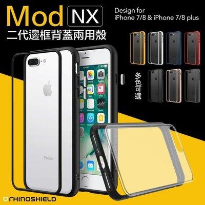 --庫米--犀牛盾 MOD NX 背蓋 邊框 iPhone X/XS/7/8 Plus 防摔殼 保護套保護殼