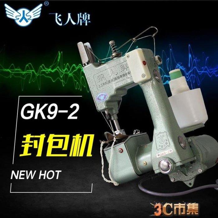 飛人牌 GK9-2 手提式 電動 封包機 縫包機 打包機 編織袋 封口機 MKS