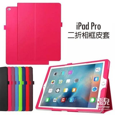 【飛兒】多色可選!iPad Pro 12.9 吋 二折相框皮套 相框式 支架皮套 商務式 平板 保護套 保護殼 荔枝紋