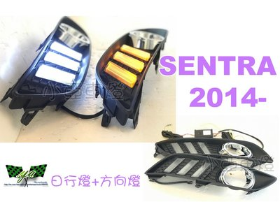 小亞車燈改裝*全新 SUPER SENTRA 2013 2014 15年 DRL日行燈 方向燈 有減光功能