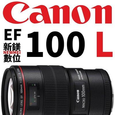 【新鎂】 Canon 台灣佳能公司貨 EF 100mm f2.8 L Macro IS USM