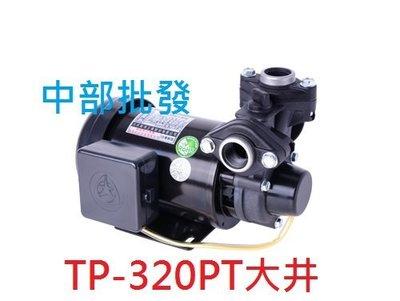 『中部批發』免運 附溫控保護馬達 大井 TP320PT 塑鋼抽水機 不生銹抽水馬達 非 九如牌 SP500AH