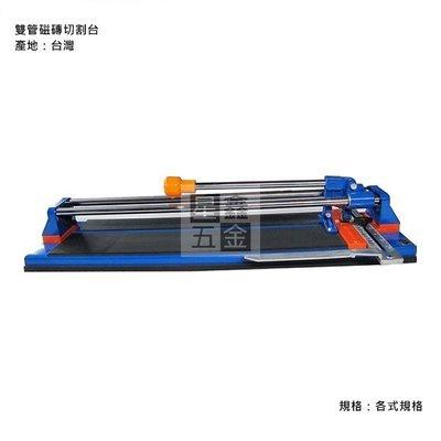 台製鋁座金面雙管磁磚切台 640mm  切割機 手動切台 磁磚切割機 磁磚切割機器 台灣製